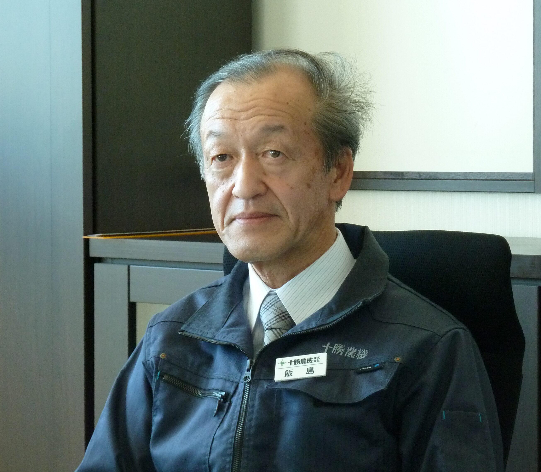 取締役社長 飯島 裕治