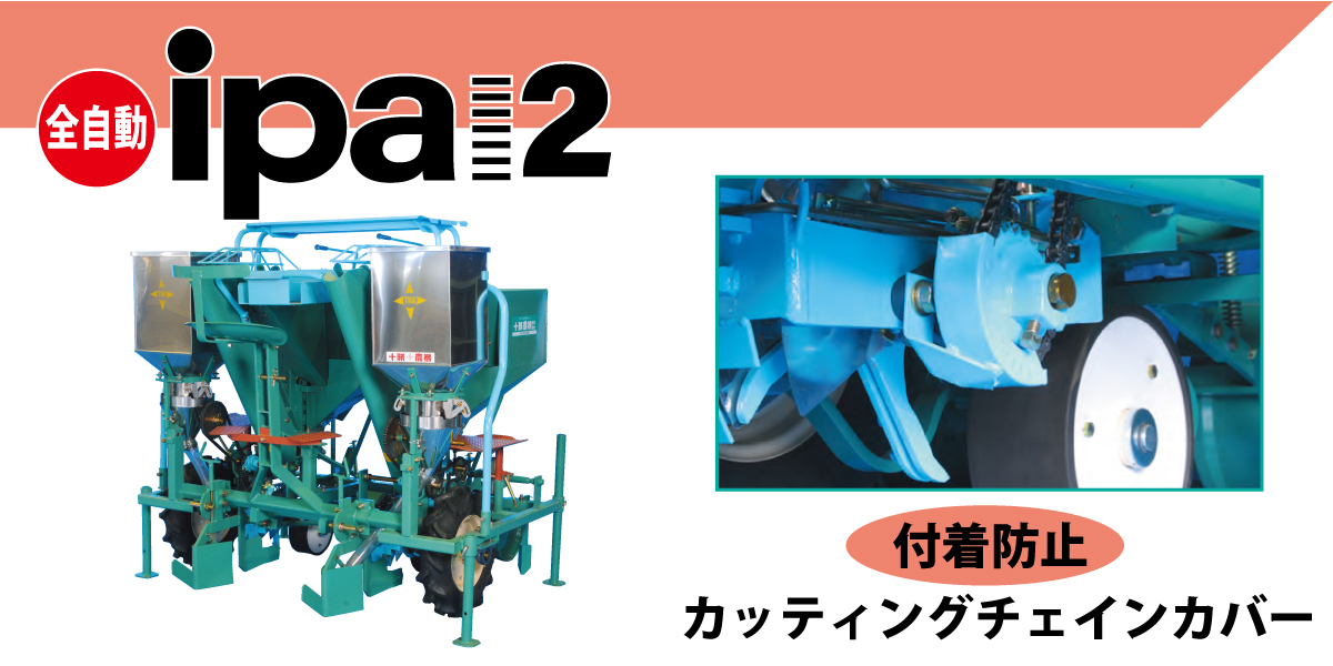 ipa-2 付着防止 カッティングチェインカバー