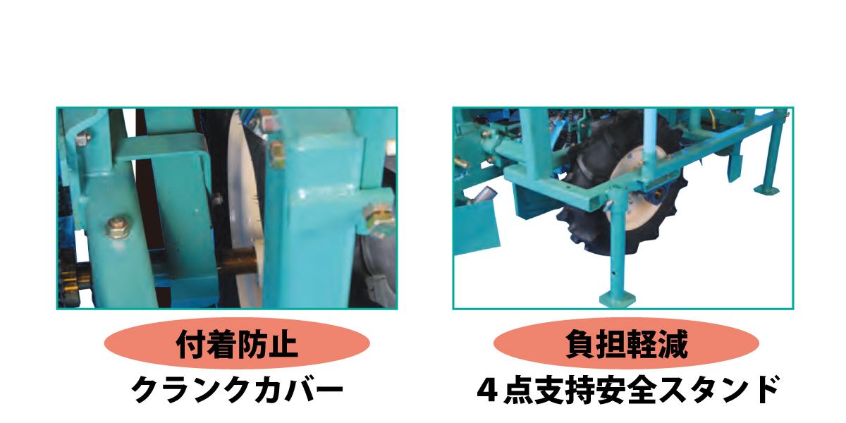 ipa-2 付着防止 クランクカバー 負担軽減 4点支持安全スタンド