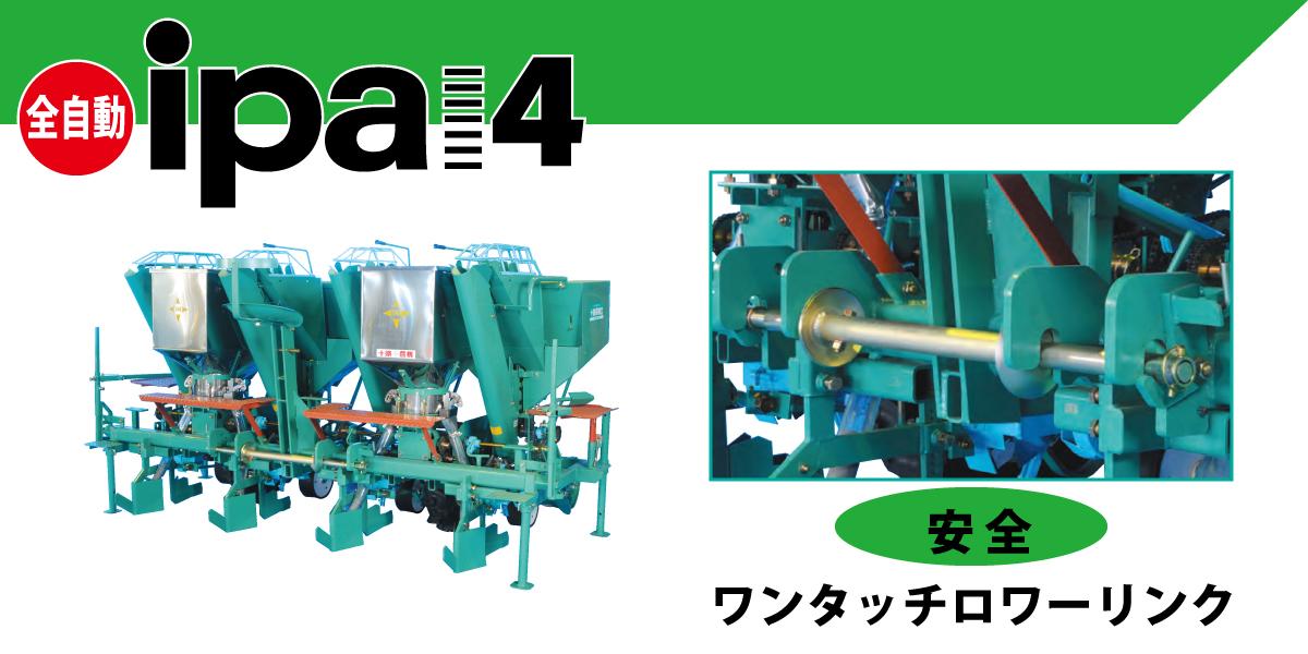 ipa-4 安全 ワンタッチロワーリンク