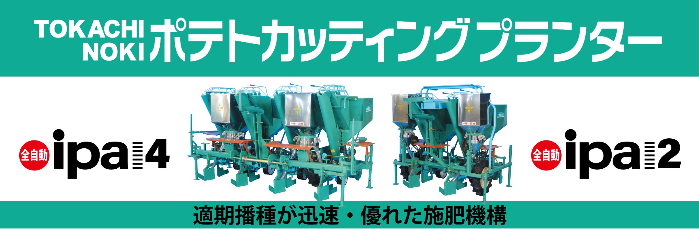 全自動ポテトカッティングプランター ipa-2 ipa-4 適期播種が迅速・優れた施肥機構